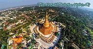 MỘT MYANMAR HOÀN TOÀN KHÁC VỚI SUY NGHĨ CỦA MỌI NGƯỜI